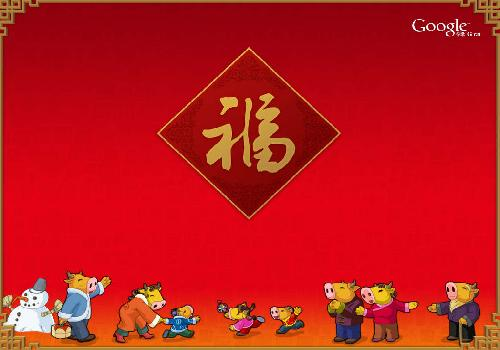Chinese New Year by Google (2009)